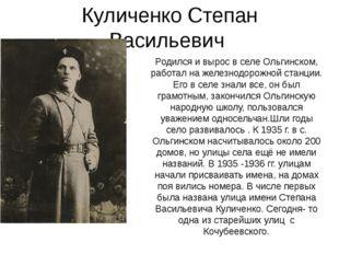 Куличенко Степан Васильевич Родился и вырос в селе Ольгинском, работал на жел