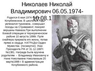 Николаев Николай Владимирович 06.05.1974-10.08.1996 Родился 6 мая 1974 года в
