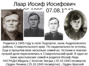 Лаар Иосиф Иосифович 06.06.1905- 07.08.1943 Родился в 1905 году в селе Подгор