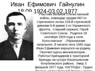 Иван Ефимович Гайнулин 18.09.1924-03.02.1977 Участник Великой Отечественной в