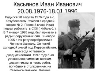 Касьянов Иван Иванович 20.08.1976-18.01.1996 Родился 20 августа 1976 года в с