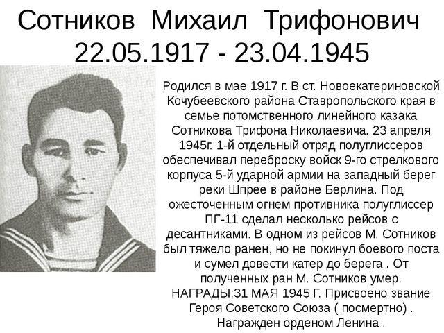 Сотников Михаил Трифонович 22.05.1917 - 23.04.1945 Родился в мае 1917 г. В ст...