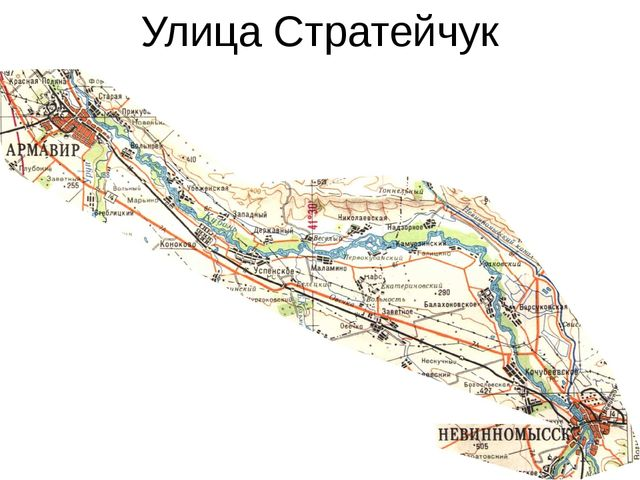 Улица Стратейчук