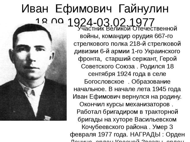 Иван Ефимович Гайнулин 18.09.1924-03.02.1977 Участник Великой Отечественной в...