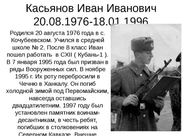 Касьянов Иван Иванович 20.08.1976-18.01.1996 Родился 20 августа 1976 года в с...