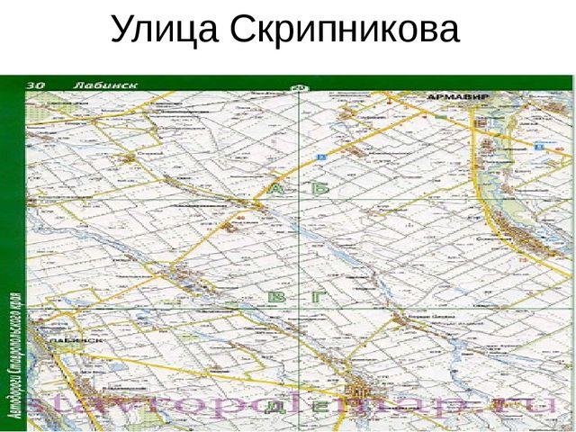 Улица Скрипникова