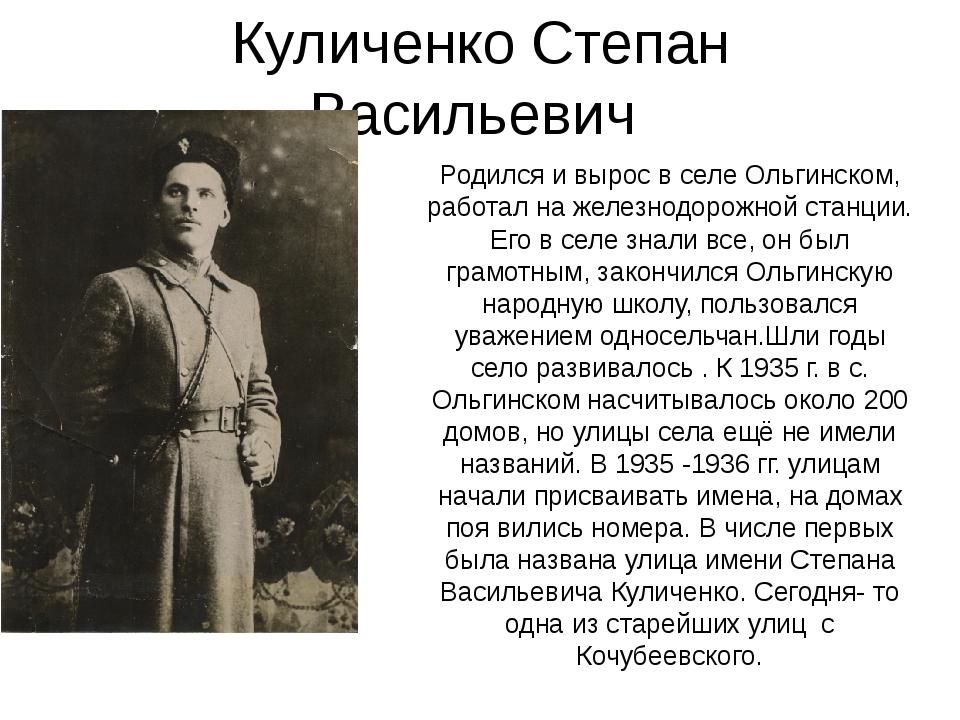 Куличенко Степан Васильевич Родился и вырос в селе Ольгинском, работал на жел...