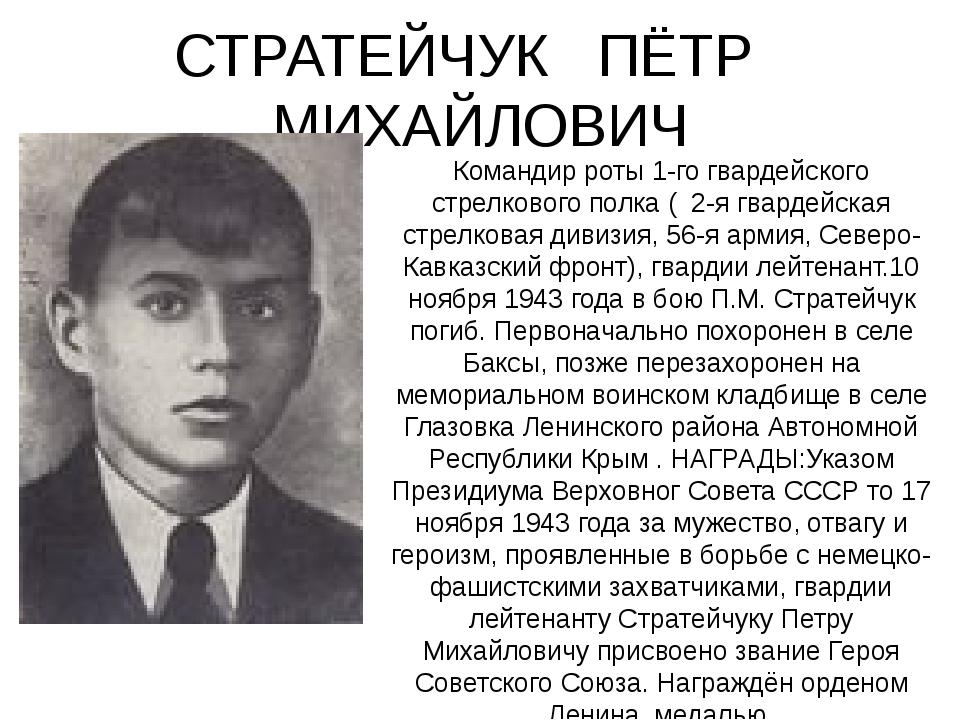 СТРАТЕЙЧУК ПЁТР МИХАЙЛОВИЧ Командир роты 1-го гвардейского стрелкового полка...