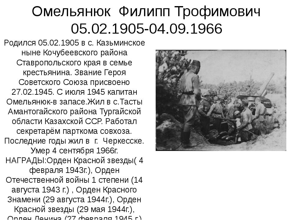 Омельянюк Филипп Трофимович 05.02.1905-04.09.1966 Родился 05.02.1905 в с. Каз...