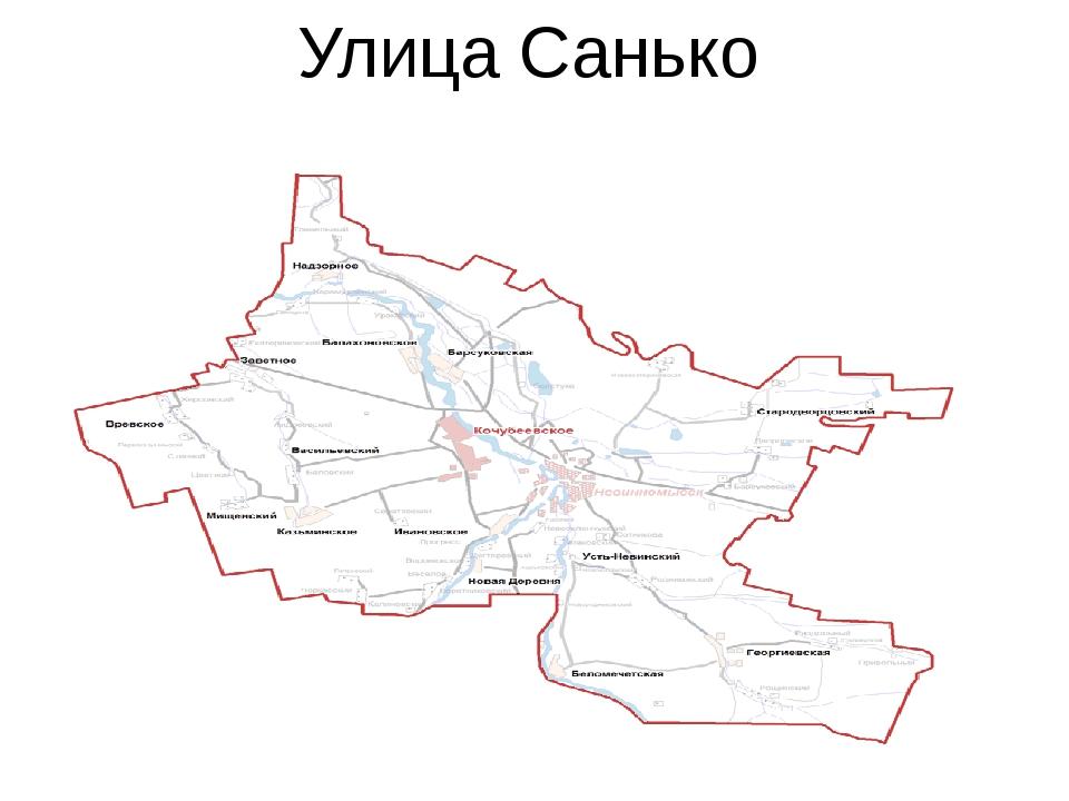 Улица Санько