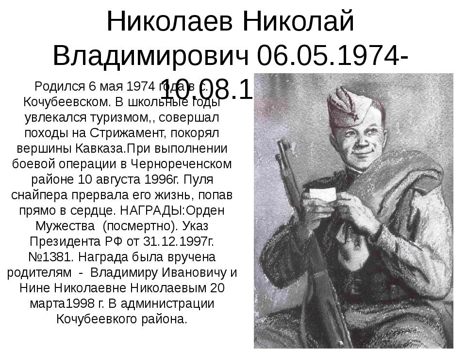 Николаев Николай Владимирович 06.05.1974-10.08.1996 Родился 6 мая 1974 года в...