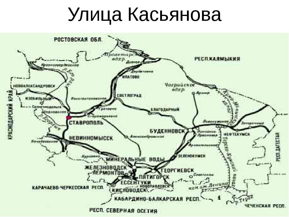 Улица Касьянова