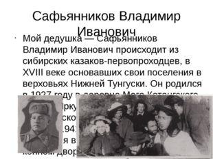 Сафьянников Владимир Иванович Мой дедушка — Сафьянников Владимир Иванович про