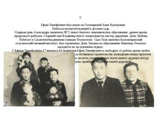 С Ефим Тимофеевич был женат на Голомаревой Анне Васильевне. Работала воспитат