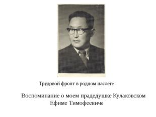 Трудовой фронт в родном наслеге Воспоминание о моем прадедушке Кулаковском Е