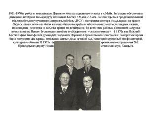 1961-1970гг работал начальником Дорожно эксплуатационного участка в с.Майя. Р