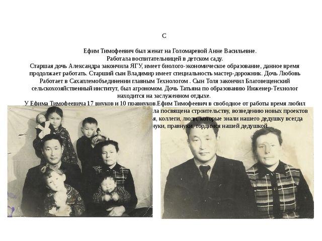 С Ефим Тимофеевич был женат на Голомаревой Анне Васильевне. Работала воспитат...