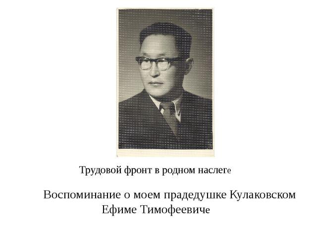 Трудовой фронт в родном наслеге Воспоминание о моем прадедушке Кулаковском Е...