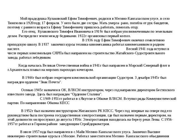 Мой прадедушка Кулаковский Ефим Тимофеевич, родился в Мегино-Кангаласском ул...