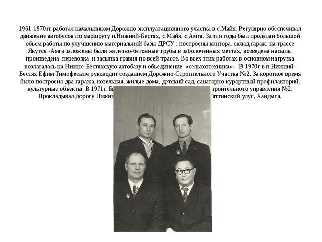 1961-1970гг работал начальником Дорожно эксплуатационного участка в с.Майя. Р...