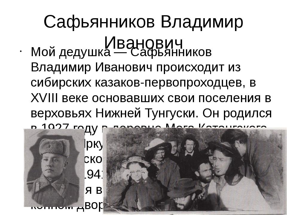 Сафьянников Владимир Иванович Мой дедушка — Сафьянников Владимир Иванович про...