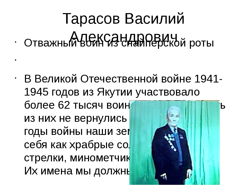 Тарасов Василий Александрович Отважный воин из снайперской роты  В Великой О...