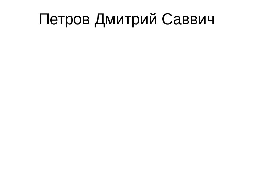 Петров Дмитрий Саввич