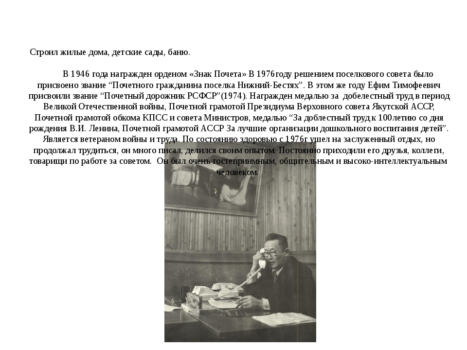 Строил жилые дома, детские сады, баню. В 1946 года награжден орденом «Знак П...