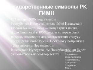 Имена 6 Согласно 1 разделу, 1 статье Конституции РК: Казахстан утверждает себ