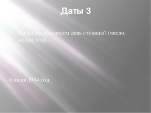 Символика 4 Что означает шанырак на гербе РК? Дружбу народов, семейный очаг
