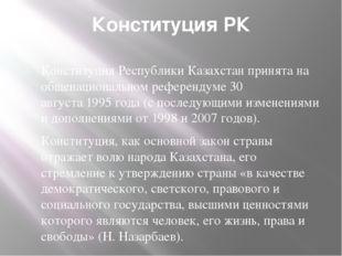 Конституция РК Конституция РеспубликиКазахстанпринята на общенациональном р