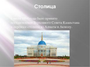Столица 6 июля1994 годабыло принято постановленииВерховного Совета Казахст