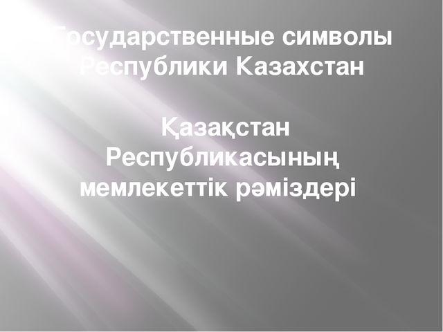 Государственные символы Республики Казахстан Қазақстан Республикасының мемлек...