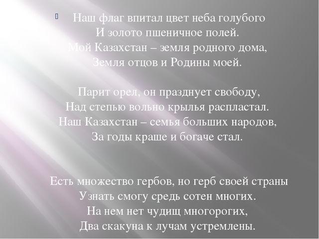 Наш флаг впитал цвет неба голубого И золото пшеничное полей. Мой Казахстан...