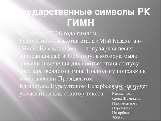 Имена 6 Согласно 1 разделу, 1 статье Конституции РК: Казахстан утверждает себ...