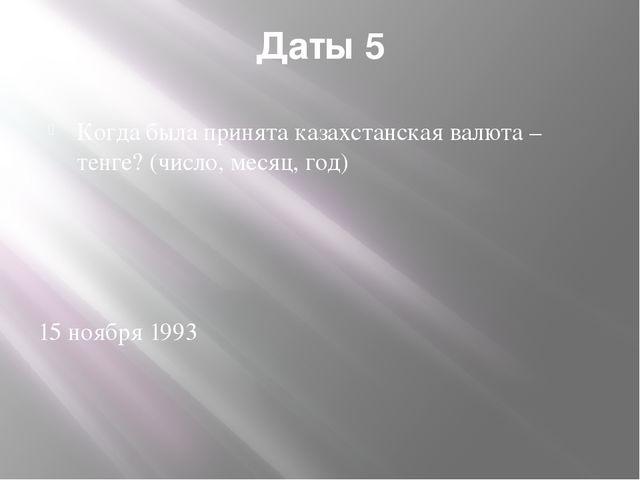 Символика 6 Как называются лучи отходящие от шанырака? Уыки