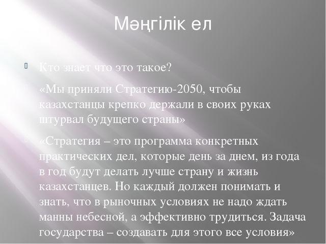 Мәңгілік ел Кто знает что это такое? «Мы приняли Стратегию-2050, чтобы казахс...