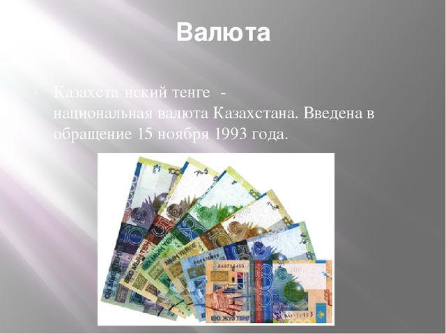 Имена 3 Создатели герба - … Жандарбек МалибековиШота Уалиханов
