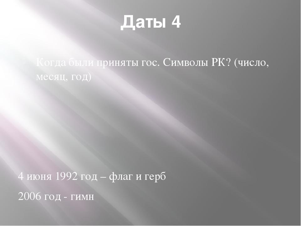 Символика 5 Какая песня вложена в основу гимна РК? Мой Казахстан
