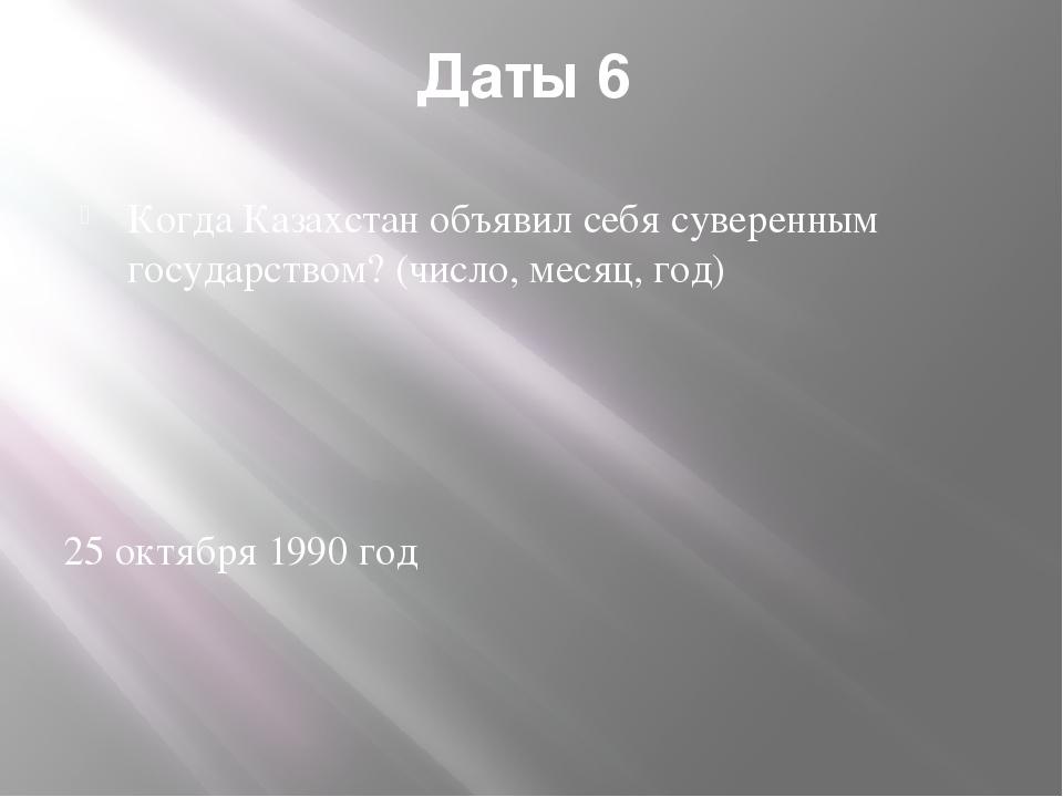 Государственный язык РК - … казахский