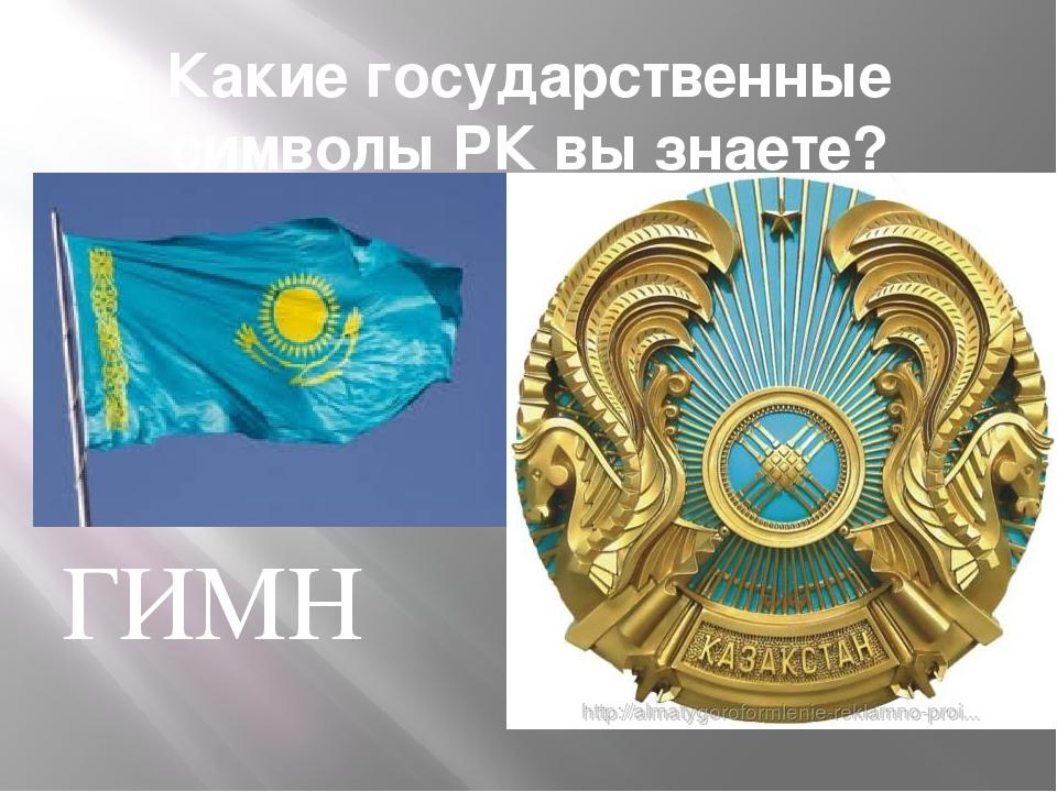 Какие государственные символы РК вы знаете? ГИМН