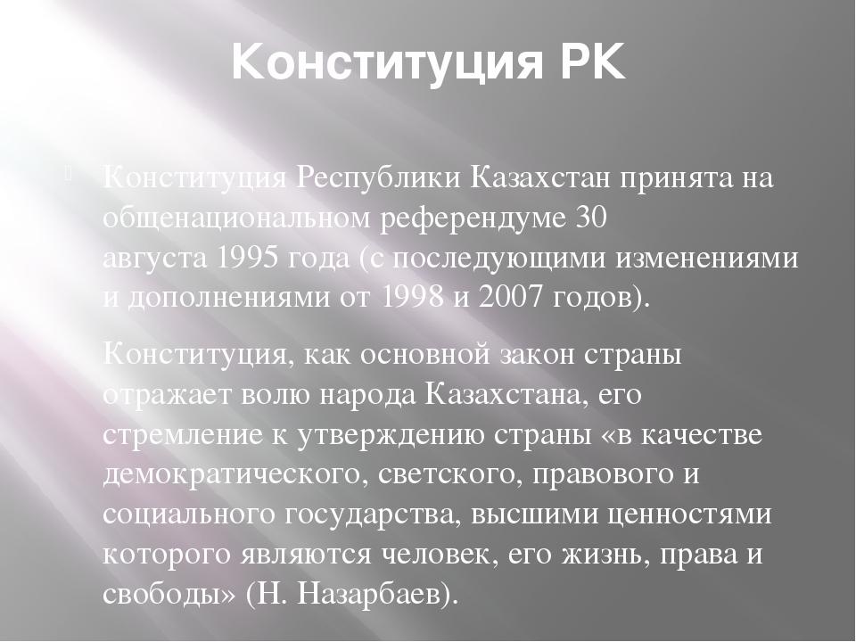 Конституция РК Конституция РеспубликиКазахстанпринята на общенациональном р...