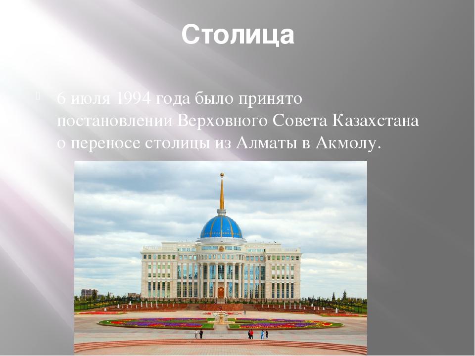 Столица 6 июля1994 годабыло принято постановленииВерховного Совета Казахст...
