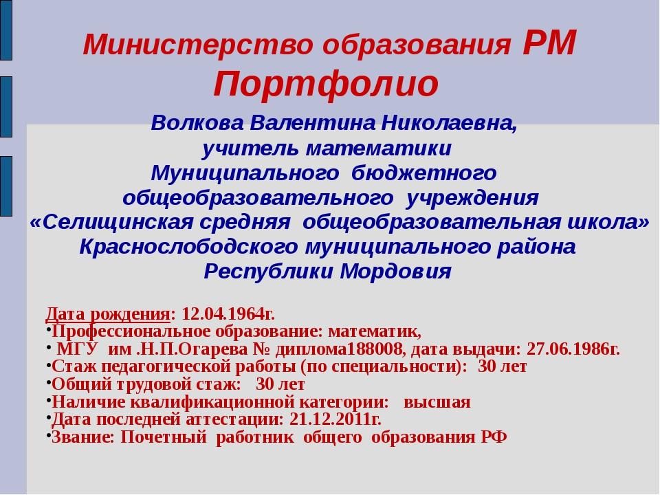 Министерство образования РМ Портфолио Волкова Валентина Николаевна, учитель...