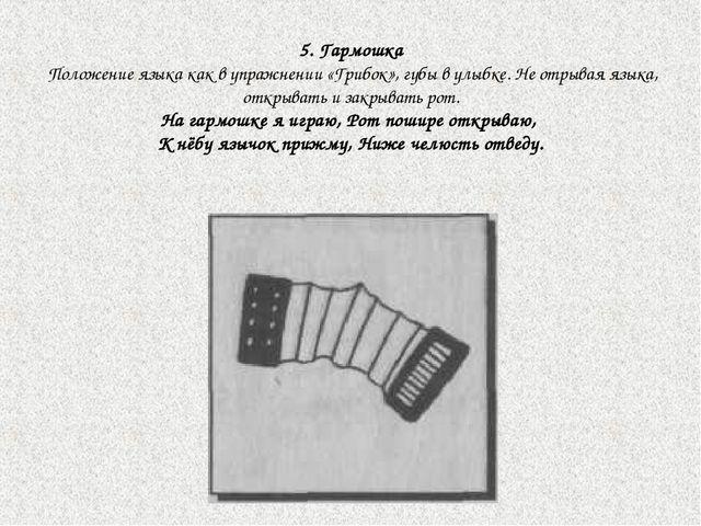5. Гармошка Положение языка как в упражнении «Грибок», губы в улыбке. Не отры...
