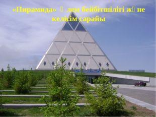 «Пирамида» Әлем бейбітшілігі және келісім сарайы