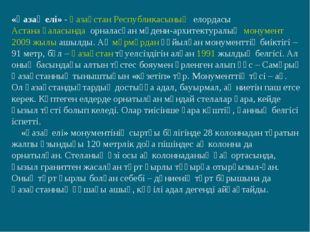 «Қазақ елі»-Қазақстан Республикасының елордасы Астана қаласында орналасқ