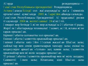 Ақорда резиденциясы—Қазақстан Республикасы президентініңРезиденциясы. Аста