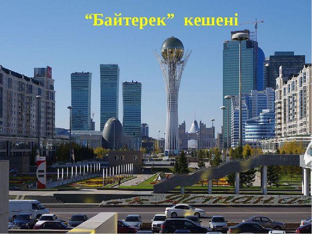 """""""Байтерек"""" кешені"""