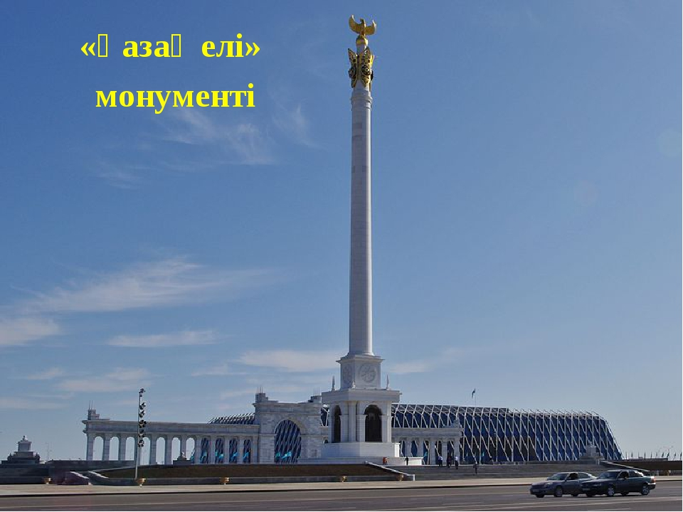 «Қазақ елі» монументі